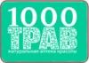 1000 Трав Первое решение Косметика тело, волосы