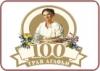 100 УДИВИТЕЛЬНЫХ ТРАВ АГАФЬИ
