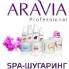 ARAVIA Professional косметика для шугаринга