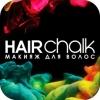 L`OREAL PROF HairChalk макияж для волос, 50мл