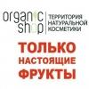 ORGANIC SHOP 100% ФРУКТЫ