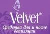 Velvet Депиляция