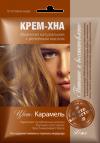 Фитокосметик Крем-хна в готовом виде, 50мл