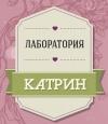 Laboratory Katrin