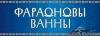 Фараоновы ванны (Россия)