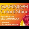 Garnier Краска для волос Color Shine