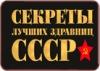 Секреты лучших здравниц СССР