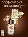 """Каталог """"Парфюмерия и Косметика"""" №35 2014"""