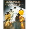 """Каталог """"Парфюмерия и Косметика"""" №27 2010-2011"""