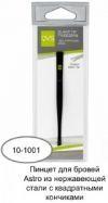 QVS 10-1001 пинцет для бровей Astro с квадратными кончиками