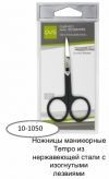 QVS 10-1050 ножницы маникюрные Tempo изогнутое лезвия