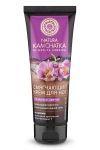 NATURA SIBERIKA NATURA KAMCHATKA Крем для ног Полярный цветок мягкость и благоухание нежной кожи 75 ml