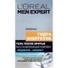 L'oreal Men Expert Бальзам после бритья Гидра Энергетик, Ледяной эффект, 100мл