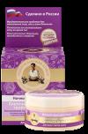 Рецепты Бабушки Агафьи Крем для лица ночной Клеточное омоложение для всех типов кожи 100 ml