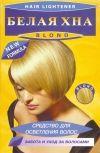 Галант Косметик  средство для осветления волос Хна Белая Blond
