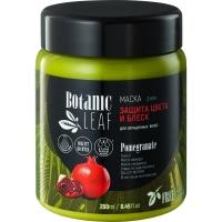 Botanic Leaf Маска Защита цвета и блеск окрашенных волос, 250мл