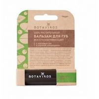 Botavikos 2705 Бальзам восстанавливающий с  маслами ши и черной смородины, 4г