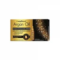 Compliment Argan Oil Флюид - концентрат для лица шеи и декольте, 7*2мл