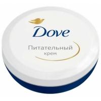 DOVE Крем Питательный 150мл