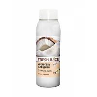 Fresh Juice Гель для душа Кокос Ваниль, 300мл