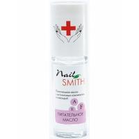 Nail Smith Питательное масло, 8мл