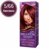 WELLATON Краска для волос 05/66 Баклажан