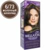 WELLATON Краска для волос 06/73 Молочный шоколад