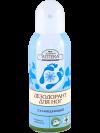 Зеленая аптека дезодорант - антиперспирант для ног с тальком 3в1, контроль потливость 150ml