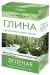 Стимул Lutumtherapia  Глина Зеленая косметическая, с ионами серебра и микроэлементами  100г в коробке