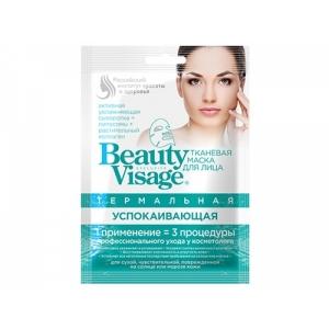 Фитокосметик Beauty Visage Маска тканевая для лица Термальная Успокаивающая для сухой, чувствительной, поврежденной на солнце или морозе кожи,  25мл