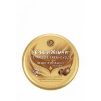 Черный Жемчуг Крем-суфле для тела Шелковое  Нежное Питание протеины шелка, масло карите, 200мл
