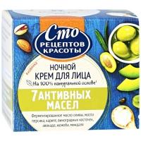 «Калина»  Сто РК крем для лица 7 Активных масел ночной с маслам авокадо и миндаля, 50мл
