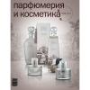 """Каталог """"Парфюмерия и Косметика"""" №28 2011"""