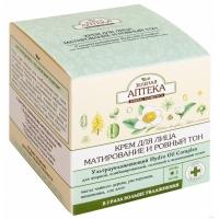 Зеленая аптека Крем для лица матирование и ровный тон, 50мл