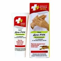 БИОКОН Дежурная Аптека Крем для рук питательный от морщин и пигментных пятен 75 ml