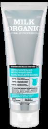ORGANIC SHOP NP бальзам для волос экстра питательный Молочный 250 ml туба