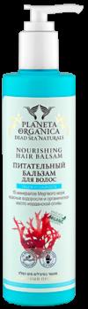 Planeta organica DEAD SEA NATURALS Бальзам для волос Питательный 15минералов Мертвого моря 280 ml