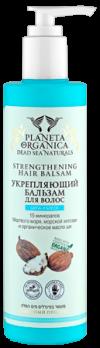 Planeta organica DEAD SEA NATURALS Бальзам для волос Укрепляющий 15минералов Мертвого моря 280 ml