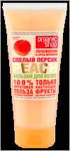 ORGANIC SHOP Фруктовая польза 100% бальзам для волос увлажнение и заряд витаминов Спелый персик 200 ml