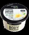 "ORGANIC SHOP мусс для тела ""Балийский цветок"" 250 ml"