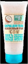 ORGANIC SHOP 100% ФРУКТЫ скраб для тела Кокосовый Рай, 200мл