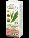 Зеленая аптека Крем для век против отеков и мешков под глазами с экстрактом конского каштана и рутином 15ml