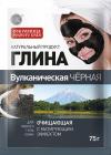 Фитокосметик  Сокровища Родного Края  Глина Вулканическая черная, Очищающая с матирующим эффектом для любого типа кожи  75г