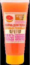 ORGANIC SHOP Фруктовая польза 100% скраб для тела Розовый грейпфрут 200 ml туба