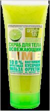 ORGANIC SHOP Фруктовая польза 100% скраб для тела Освежающий лайм 200 ml туба