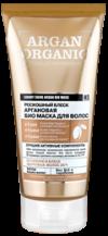 ORGANIC SHOP NP маска для волос роскошный блеск Аргановая 200 ml туба
