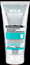 ORGANIC SHOP NP маска для волос экстра питательная Молочная 200 ml туба