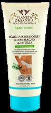 Planeta organica DEAD SEA NATURALS Крем-масло для тела омолаж. 12минералов Мертвого моря 200 ml туба