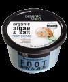 ORGANIC SHOP скраб для ног Морской песок сухой 250 ml