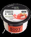 """ORGANIC SHOP мусс для тела """"Земляничный йогурт"""" 250 ml"""
